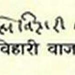 Atal Bihari Vajpayee Signature