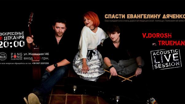 Благотворительный концерт для Евы:
