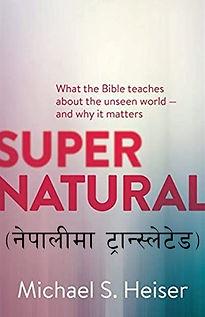 Supernatural Nepali.jpg