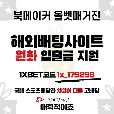 북메이커_올벳매거진_해외배팅사이트_001.png