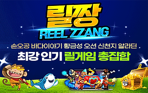 reel-game-site-640x400.png