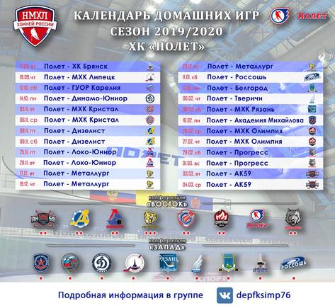 Уважаемые болельщики и любители хоккея! С 14 сентября официально стартует новый сезон Всероссийского