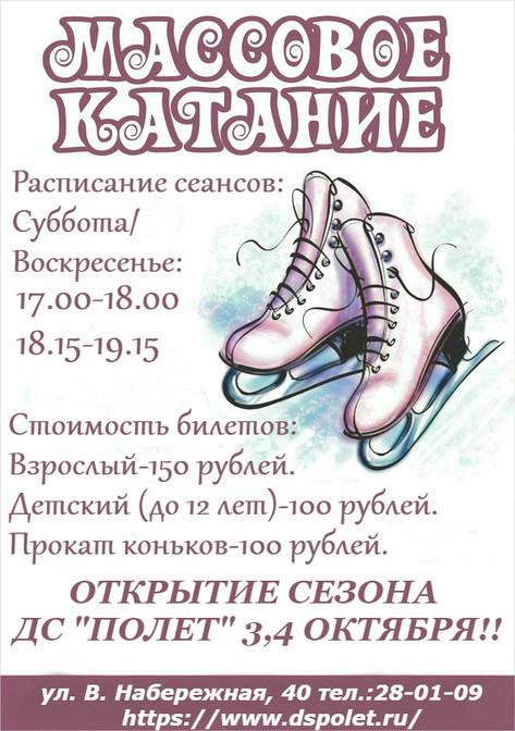 """Внимание!!! С 3 и 4 октября в ДС """"Полет"""" стартует сезон массовых катаний на коньках! Пригл"""