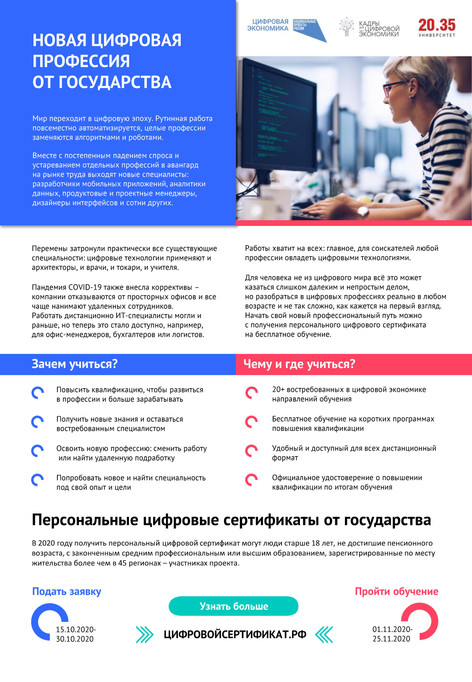 ВНИМАНИЕ!!! Новая цифровая профессия! Кадры для цифровой экономики!
