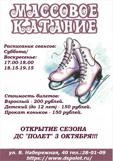 """Внимание! С 3 октября в ДС """"Полет"""" стартует сезон массовых катаний на коньках!"""