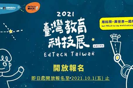 2021 讓 EdTech 陪你,迎接新常態教育!