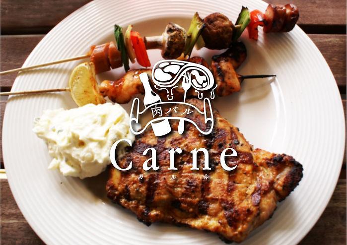 肉とバルのロゴ