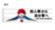 富士山モチーフの横型ロゴのグリッド