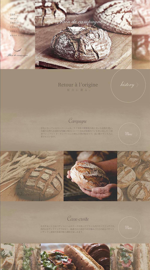 パン屋のWEBデザイン