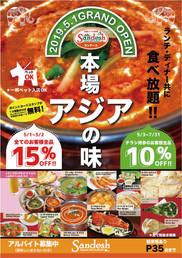 asian-restaurant-fryer-2.jpg
