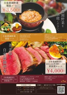 organic-restaurant-poster-2.jpg