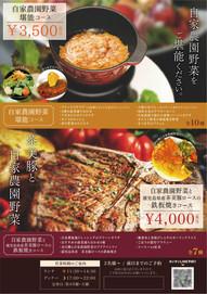 organic-restaurant-poster.jpg