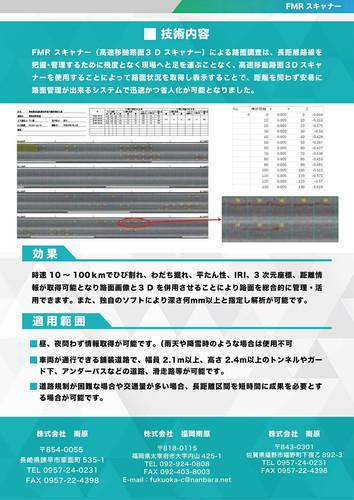 fmr-pamfhlet-design-3.jpg