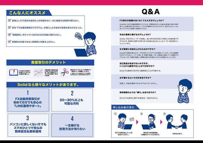 solid-pamphlet-design-2.jpg