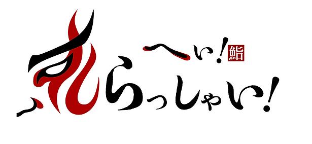 歌舞伎がモチフーフのロゴ