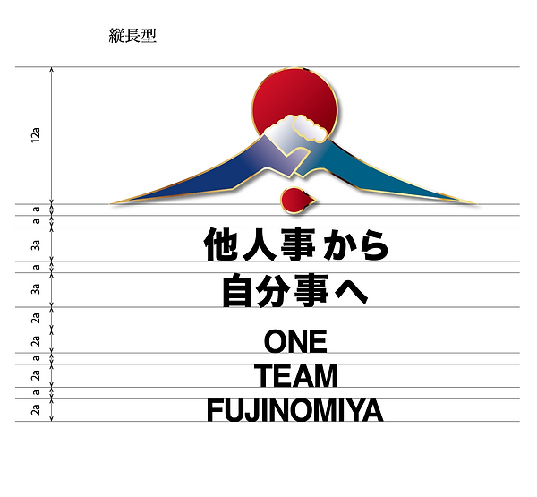富士山モチーフの縦型ロゴのグリッド