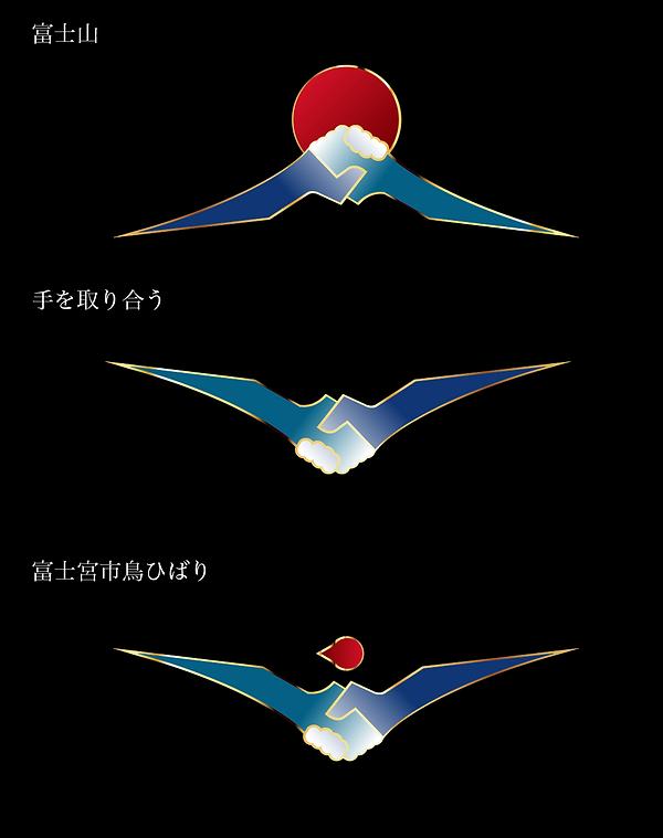 富士山モチーフのロゴのバリエーション
