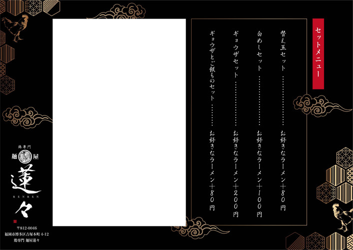 ramen-menulist-design-4.jpg