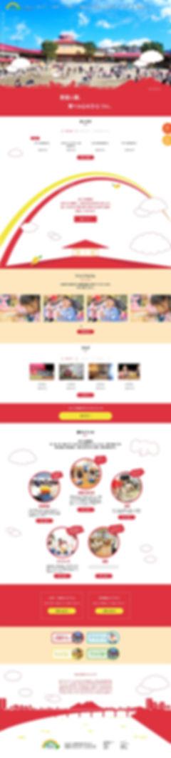 幼稚園のWEBデザイン