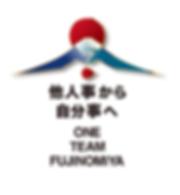 富士山モチーフのロゴ