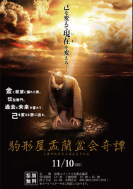 komagayataurabone-stage-drama-poster.jpg