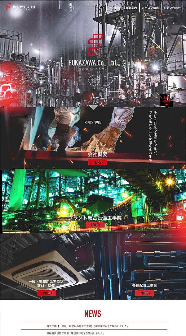 工場のWEBデザイン