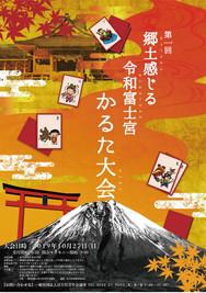 fujinomiya-karuta-Tournament-fryer.jpg