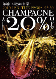 champagne-poster.jpg