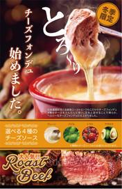 cheese-fondue-poster.jpg