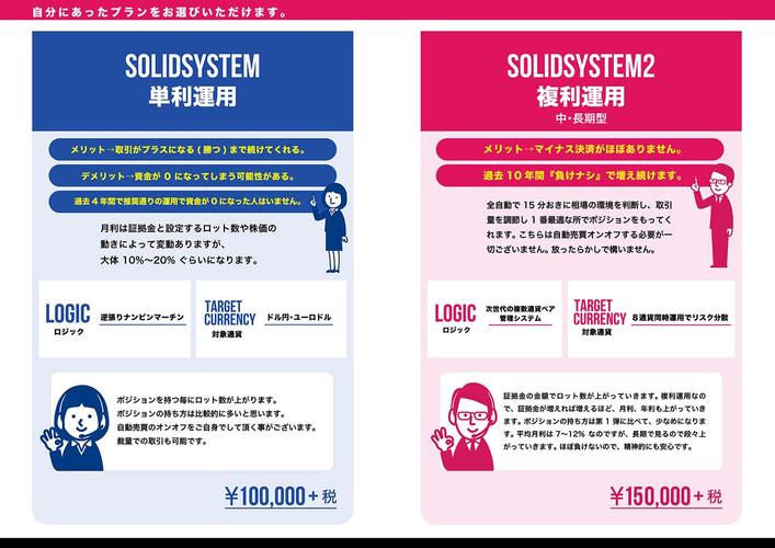 solid-pamphlet-design-3.jpg