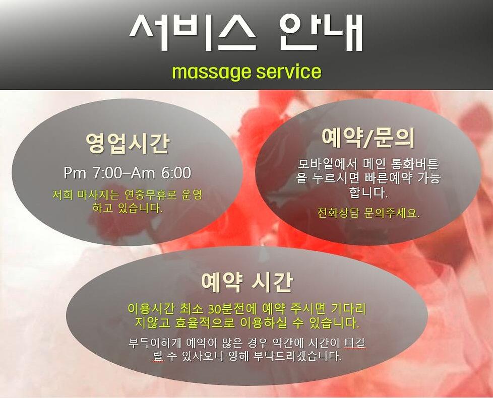서울출장마사지.jpg