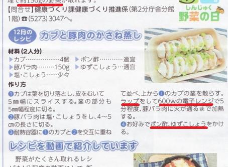 野菜に首ったけ?~東京のある区の広報より~
