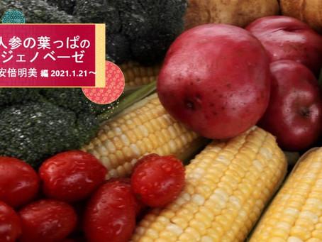 【3分間クッキング】人参の葉っぱのジェノベーゼ~ 2021.01.24~