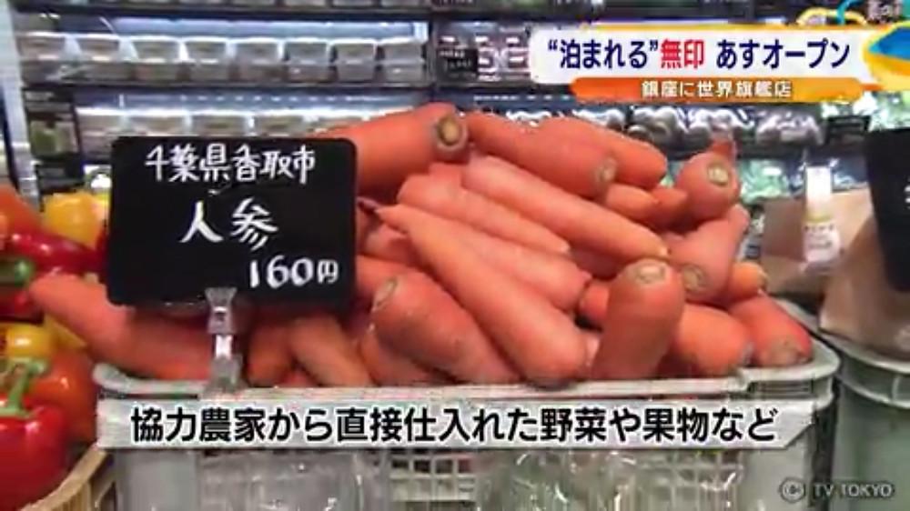加瀬農園ニンジンが、明日、無印良品のMUJI 銀座世界旗艦店にデビュー!