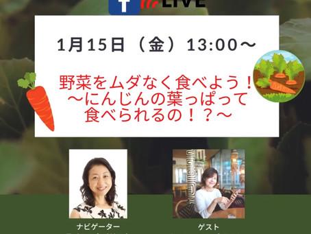 【ライブ動画】野菜をムダなく食べよう!~にんじんの葉っぱって食べられるの!?~ 2021.01.15~