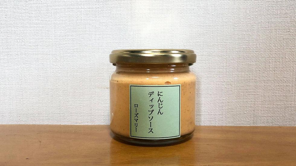 人参のディップ ソース4瓶セット