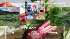畑で暑気払い〜2021.08.06~