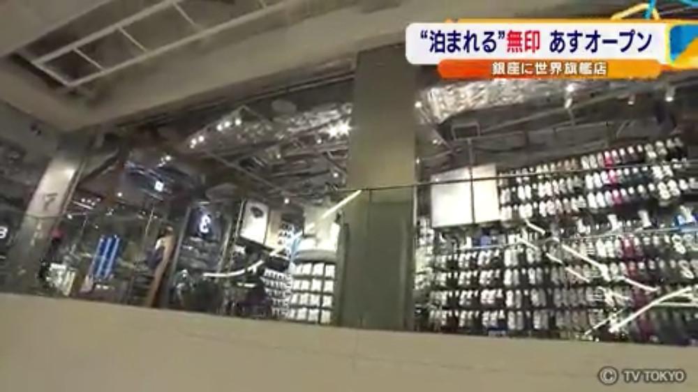 無印銀座世界旗艦店にデビュー!.