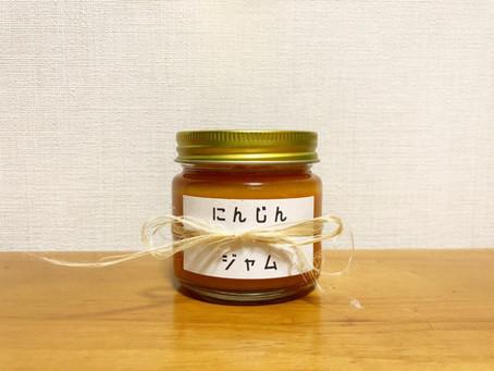 一物全体食から食卓縁起を考える~ニンジン編~ 2021.01.02