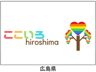 ここいろhiroshima