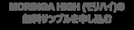 MORINGA HIGH (モリハイ)の無料サンプルを申し込む.png
