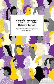 Hebrew%20for%20All_edited.jpg