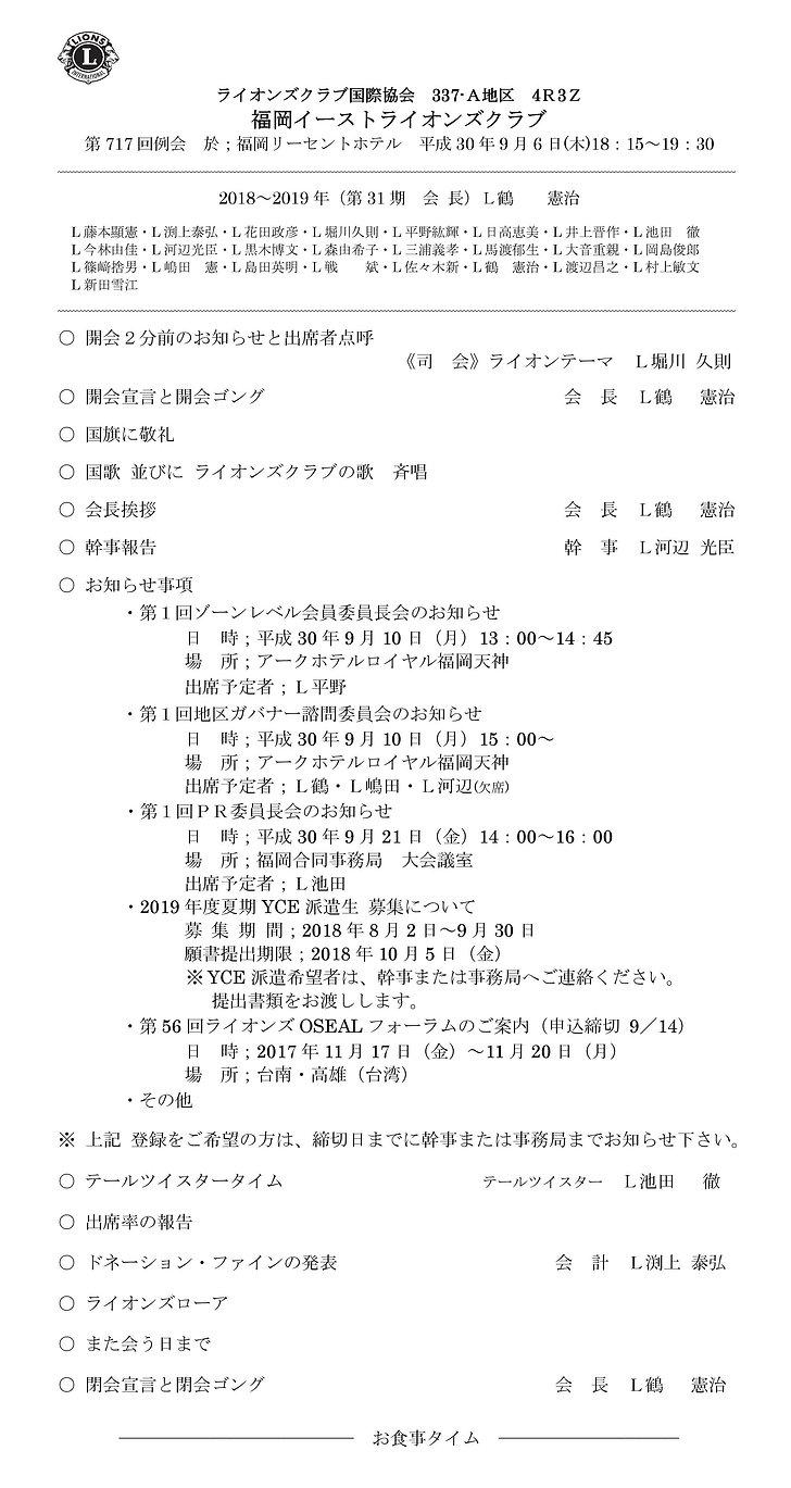 イースト 9月第1例会.doc-002.jpg