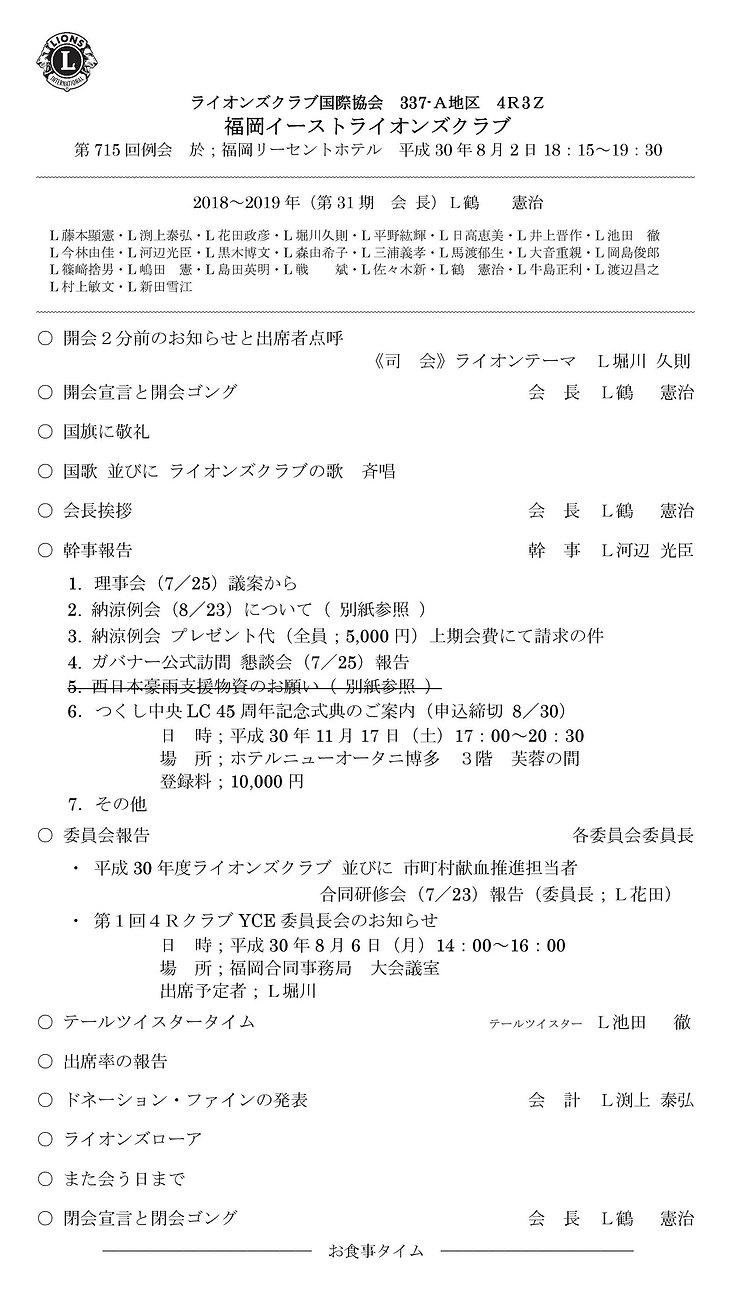 イースト^1E3^180^1808月第1例会-002.jpg