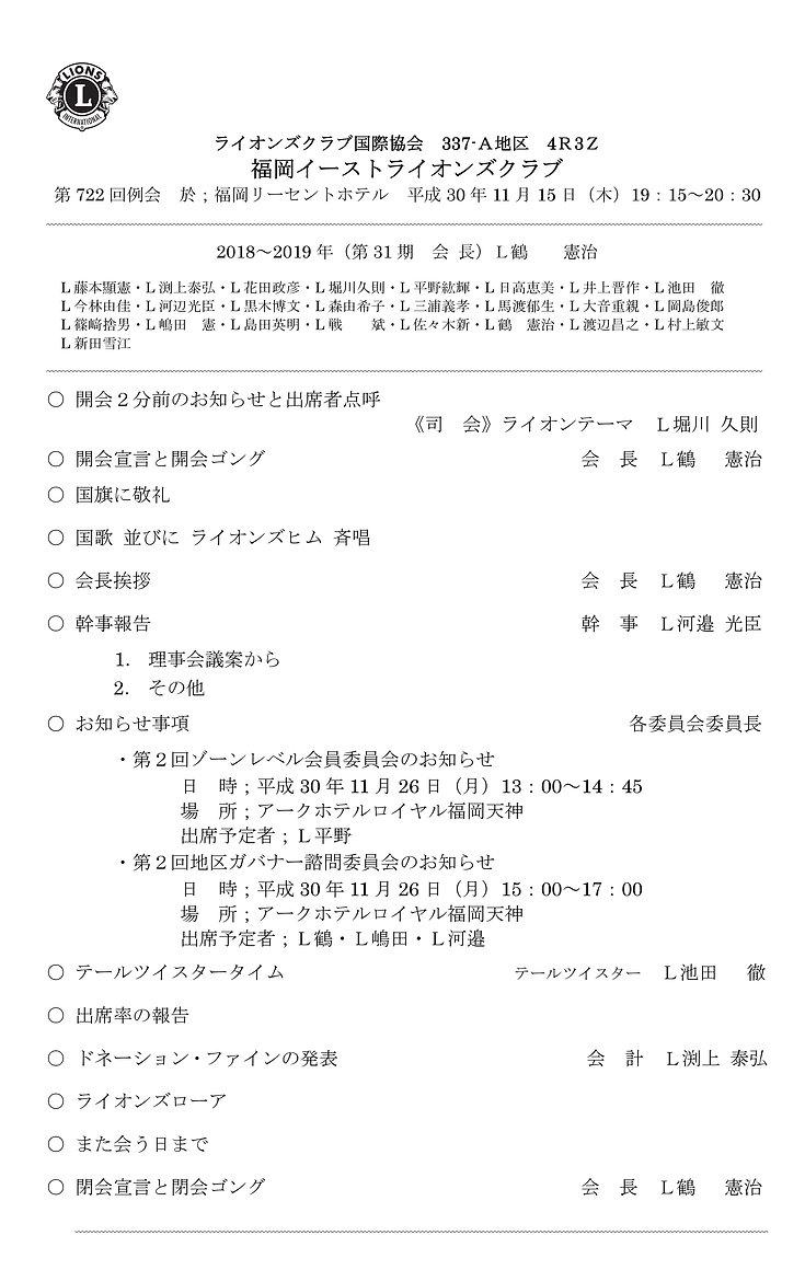 イースト 11月第2例会.jpg