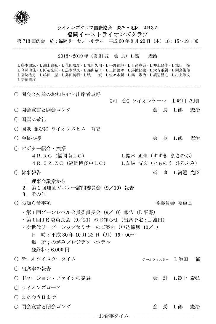 イースト 9月第2例会.doc.jpg