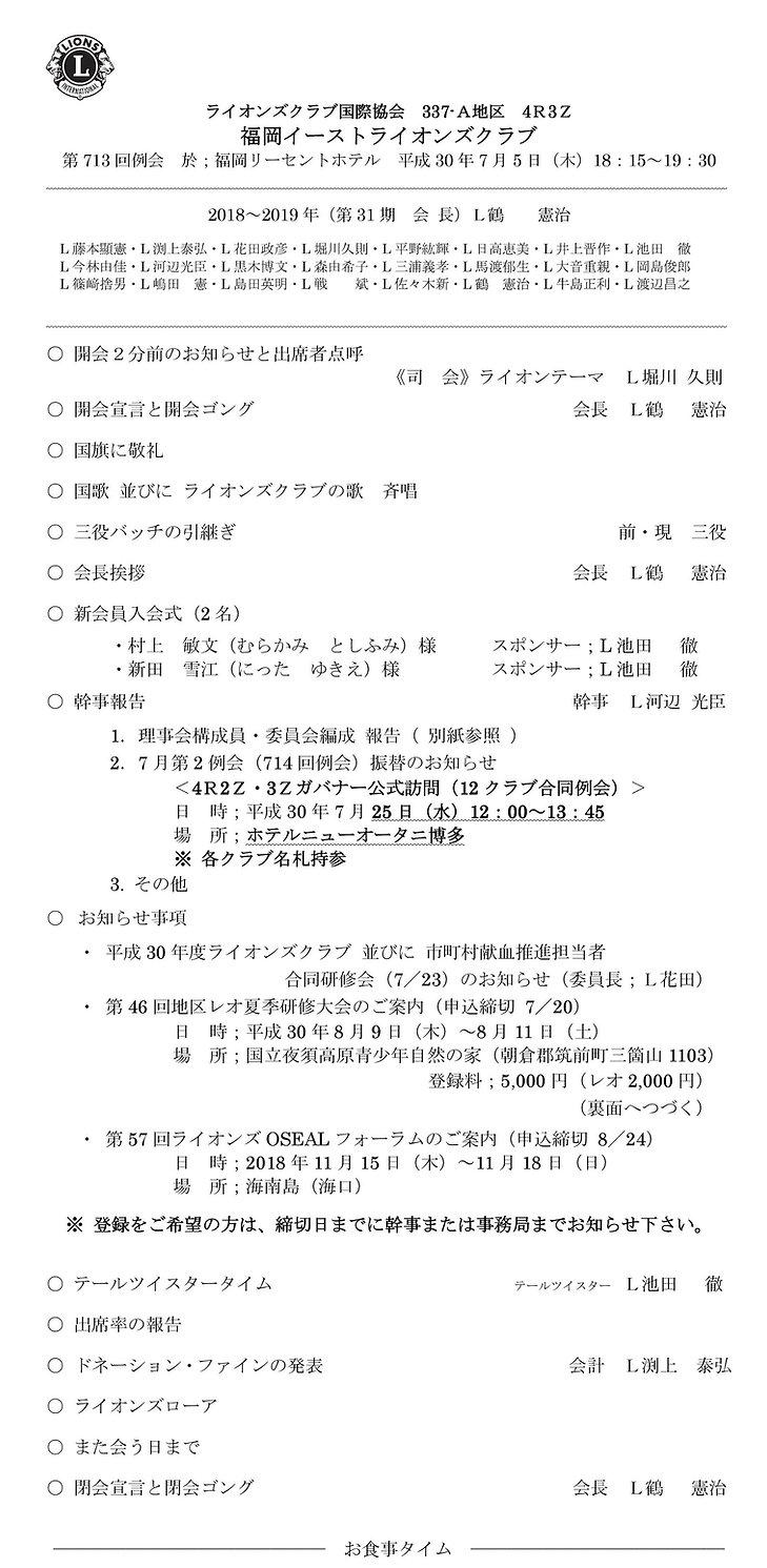sイースト^1E3^180^1807月第1例会.doc-002.jpg