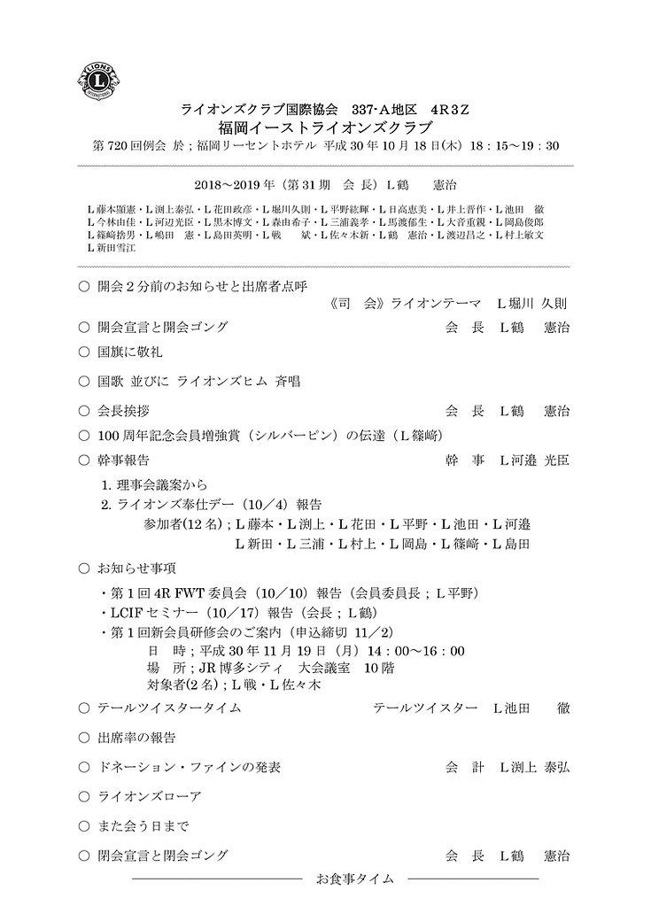 イースト 10月第2例会.jpg