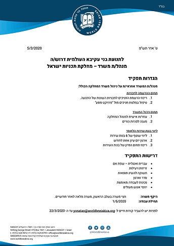 מנהל:ת משרד – מחלקת תכניות ישראל.jpg