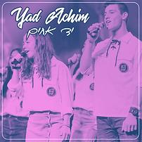 yad achim.png